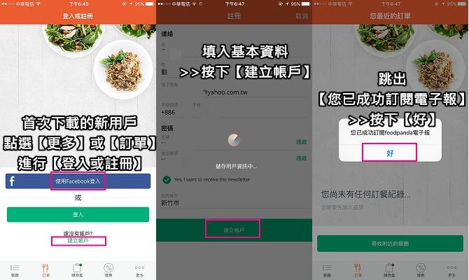 優惠代碼│APP軟體推薦│空腹熊貓foodpanda~全台最有規模外送訂餐APP02