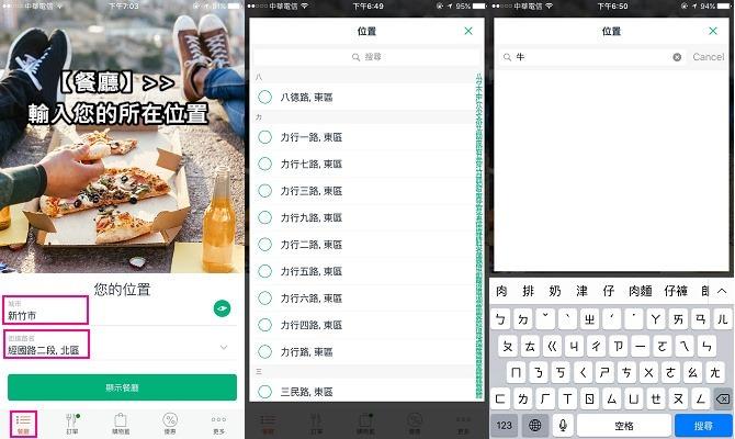 優惠代碼│APP軟體推薦│空腹熊貓foodpanda~全台最有規模外送訂餐APP06