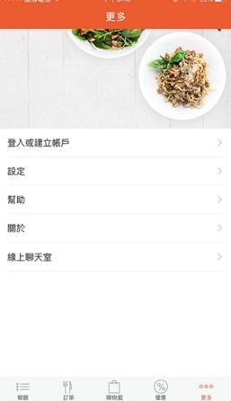 優惠代碼│APP軟體推薦│空腹熊貓foodpanda~全台最有規模外送訂餐APP35