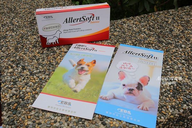 寵物益生菌│捏捏急性過敏治療分享│犬敏舒~專為犬貓設計的益生菌調節過敏體質及改變腸道菌相幫助消化吸收08
