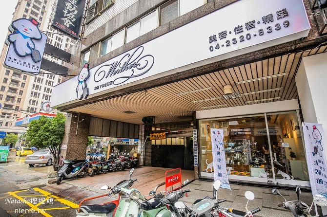 台中狗旅館-瑋特ㄚ狗生活館的外觀
