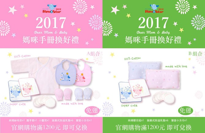 New Star 寶寶&媽咪樂活品牌