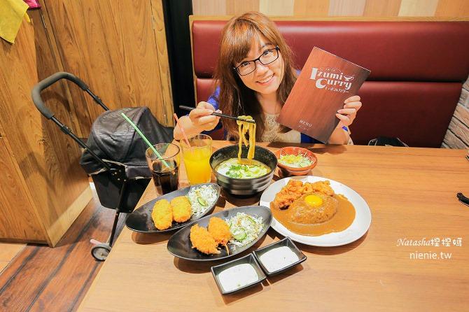 台北大同。台北車站京站美食│Izumi Curry~來自大阪獲選年度最佳餐廳的真正咖哩搭配濃郁牽絲起司26