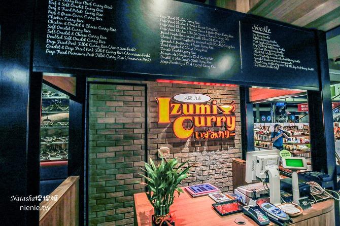 台北大同。台北車站京站美食│Izumi Curry~來自大阪獲選年度最佳餐廳的真正咖哩搭配濃郁牽絲起司38
