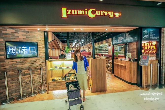 台北大同。台北車站京站美食│Izumi Curry~來自大阪獲選年度最佳餐廳的真正咖哩搭配濃郁牽絲起司41