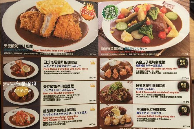 台北大同。台北車站京站美食│Izumi Curry~來自大阪獲選年度最佳餐廳的真正咖哩搭配濃郁牽絲起司44