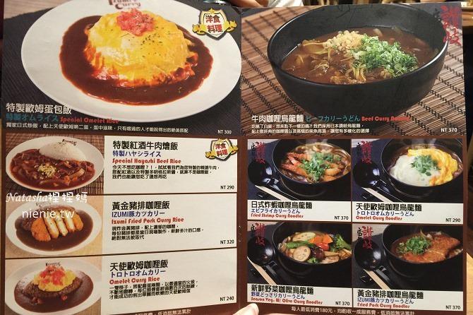 台北大同。台北車站京站美食│Izumi Curry~來自大阪獲選年度最佳餐廳的真正咖哩搭配濃郁牽絲起司45