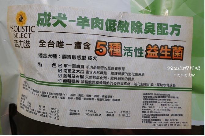 飼料推薦│Holistic Select 活力滋~WDJ 連續15年推薦不添加人工防腐劑人工色素人工香料的含5種活性益生菌飼料03