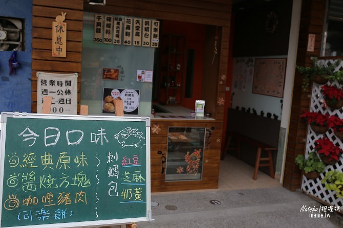 台南中西美食│樂樂屋可樂餅專賣店~全台南最好吃可樂餅及超可愛刺蝟包01