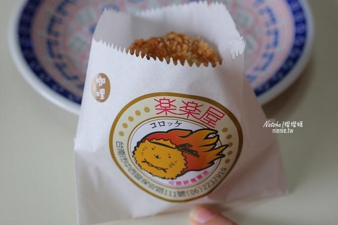 台南中西美食│樂樂屋可樂餅專賣店~全台南最好吃可樂餅及超可愛刺蝟包16