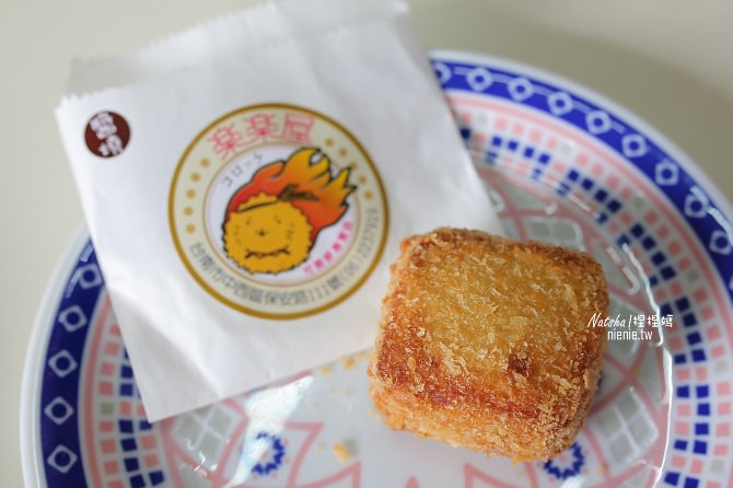 台南中西美食│樂樂屋可樂餅專賣店~全台南最好吃可樂餅及超可愛刺蝟包21