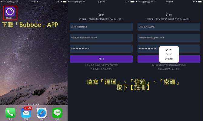 手機APP│Bubboe~結合聲音與圖片的分享軟體。省去傳統打字時間快速分享遊記01