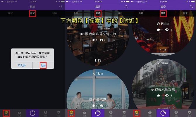 手機APP│Bubboe~結合聲音與圖片的分享軟體。省去傳統打字時間快速分享遊記04