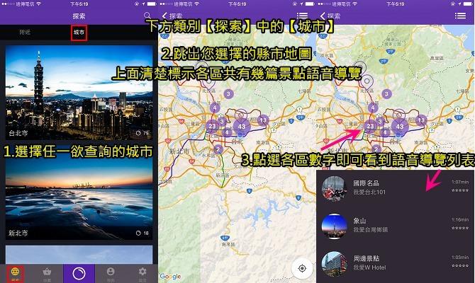 手機APP│Bubboe~結合聲音與圖片的分享軟體。省去傳統打字時間快速分享遊記05