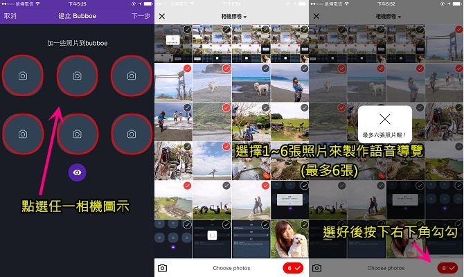 手機APP│Bubboe~結合聲音與圖片的分享軟體。省去傳統打字時間快速分享遊記07