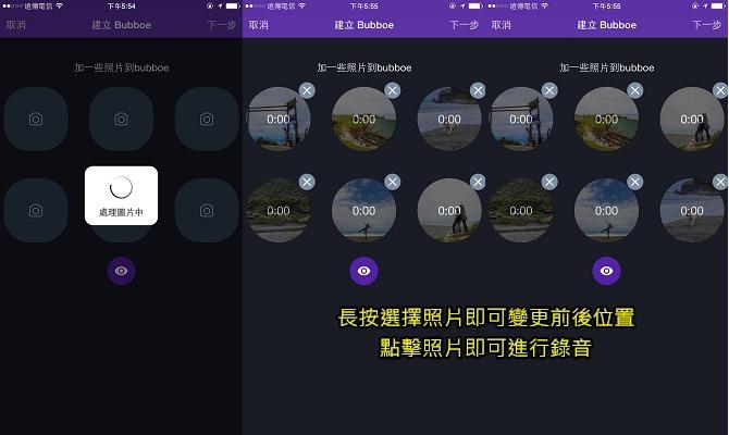 手機APP│Bubboe~結合聲音與圖片的分享軟體。省去傳統打字時間快速分享遊記08