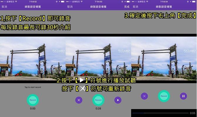 手機APP│Bubboe~結合聲音與圖片的分享軟體。省去傳統打字時間快速分享遊記09