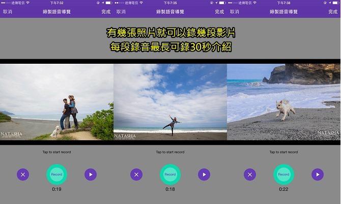手機APP│Bubboe~結合聲音與圖片的分享軟體。省去傳統打字時間快速分享遊記10