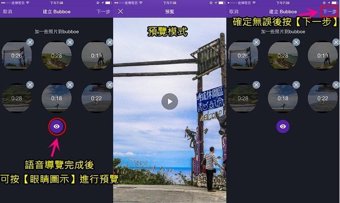 手機APP│Bubboe~結合聲音與圖片的分享軟體。省去傳統打字時間快速分享遊記11