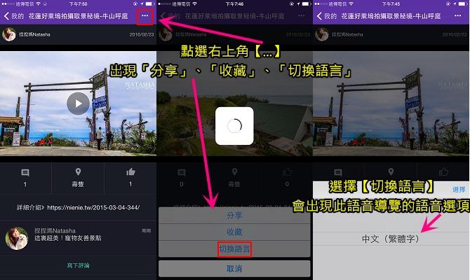 手機APP│Bubboe~結合聲音與圖片的分享軟體。省去傳統打字時間快速分享遊記16