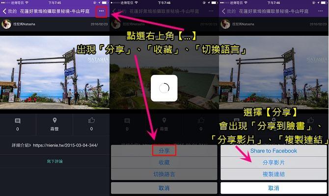 手機APP│Bubboe~結合聲音與圖片的分享軟體。省去傳統打字時間快速分享遊記17
