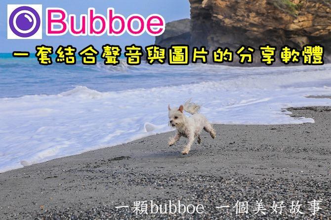 手機APP│Bubboe~結合聲音與圖片的分享軟體。省去傳統打字時間快速分享遊記22