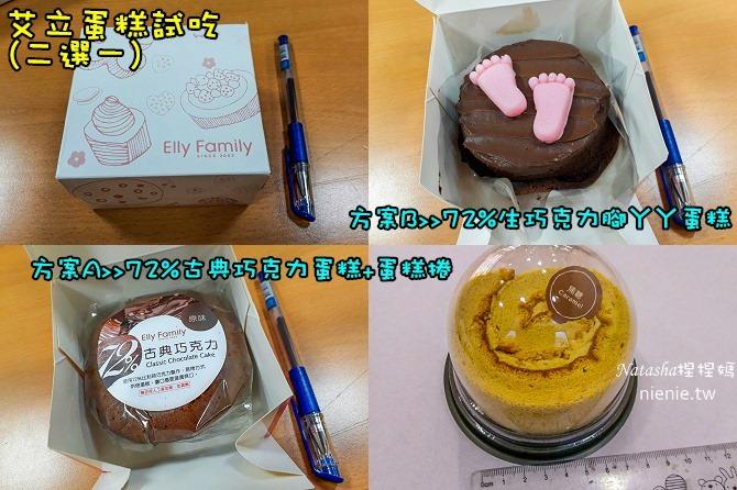 彌月蛋糕│艾立蛋糕~超高CP值的腳丫丫小熊蛋糕捲彌月蛋糕推薦55