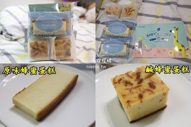 彌月蛋糕試吃申請懶人包攻略│PTT媽寶版及各大媽媽社團強力推薦彌月蛋糕總整理09