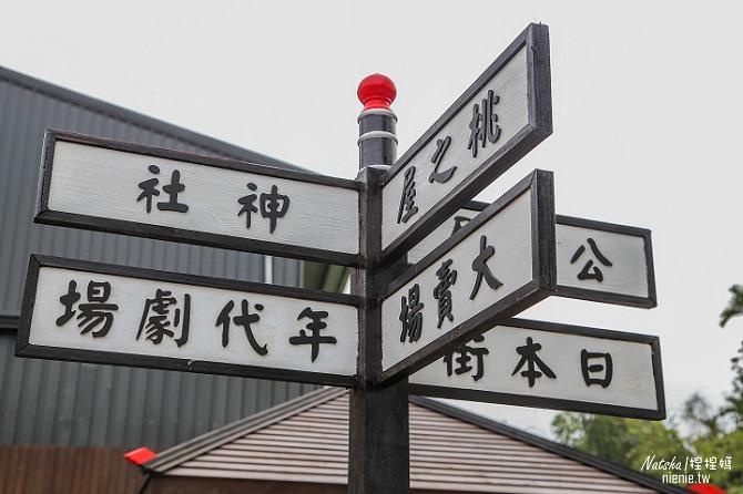寵物旅遊│南投竹山新景點│桃太郎村~桃太郎故事背景的日式街景結合台灣復古建築67