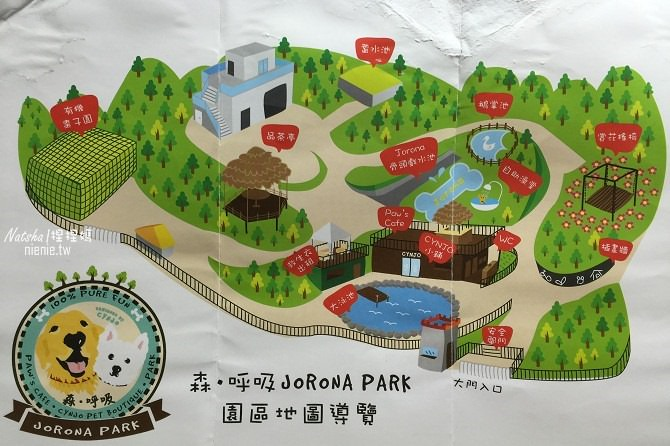 寵物餐廳│寵物游泳│台南關廟美食│森呼吸 Jorona Park~充滿彩色球的寵物專屬游泳池及露天咖啡廳124