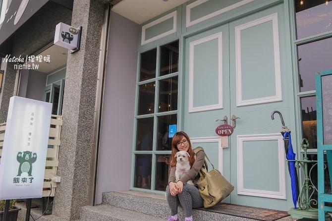 宜蘭美食│熊來了~自製手工甜點下午茶的可愛裝潢咖啡廳59