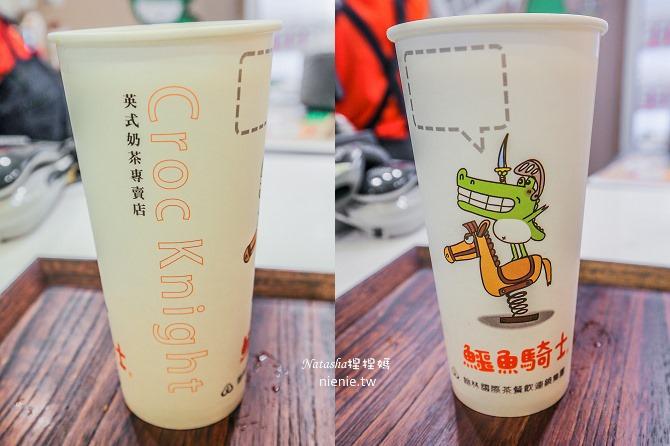 台北中正。台北車站飲料店推薦│鱷魚騎士奶茶 Croc Knight~翰林集團限量獨家鱷魚先生聯名款奶茶43