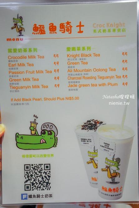 台北中正。台北車站飲料店推薦│鱷魚騎士奶茶 Croc Knight~翰林集團限量獨家鱷魚先生聯名款奶茶57