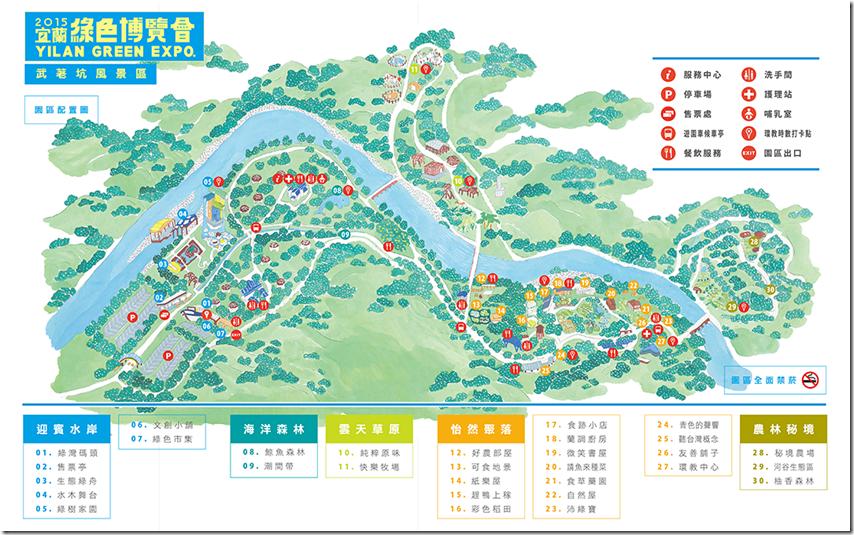 綠色博覽會地圖
