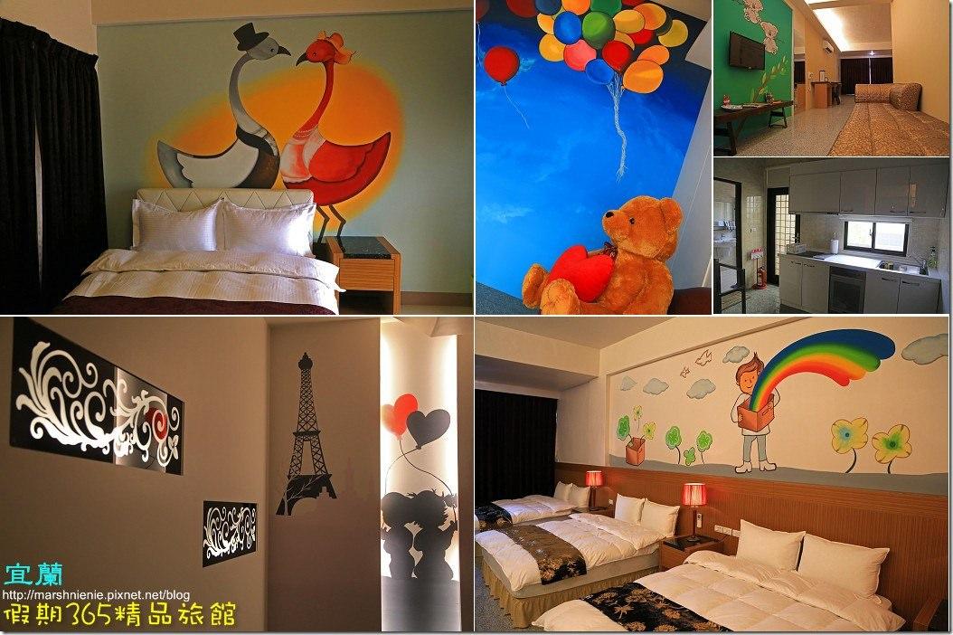 宜蘭羅東民宿推薦│假期365精品旅館~CP值超高、離羅東夜市超近的高級平價旅館