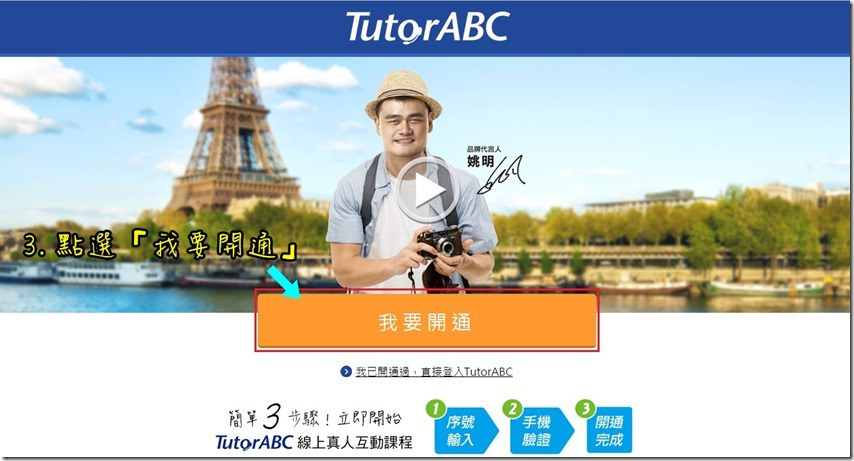 tutorabc2
