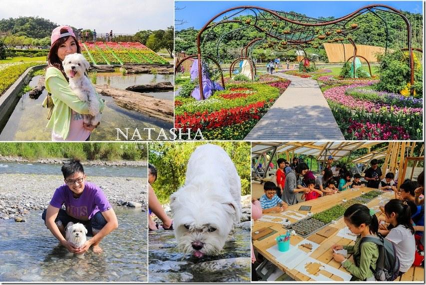 寵物旅遊│親子旅遊│露營│宜蘭蘇澳景點│2015綠色博覽會~綠色奇蹟 農業新世代。玩水、DIY活動、拍照通通都適合