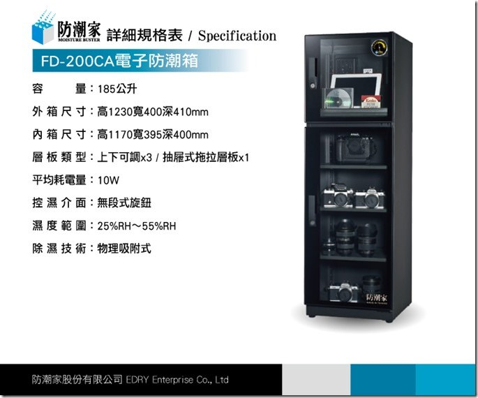 防潮家-FD-200CA電子防潮箱-W750_03