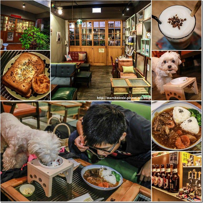 寵物餐廳│台北大同。捷運大橋頭站美食│兜味 Doorway cafe~巷弄中的古色古香咖啡廳 (有寵物餐點)