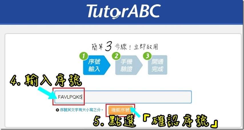 tutorabc3