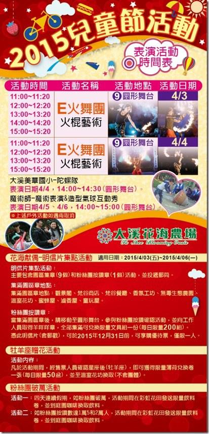 2015兒童節活動